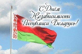 План мерапрыемстваў да Дня незалежнасці Рэспублікі Беларусь