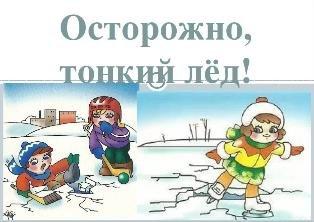 Осторожно – тонкий лед!